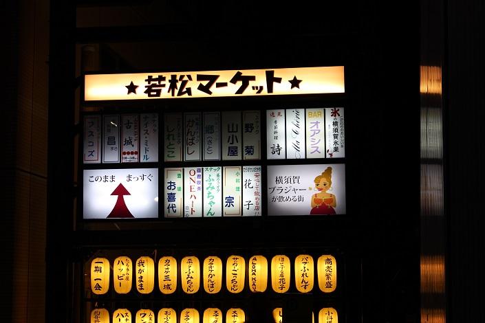 wakamatsu market1